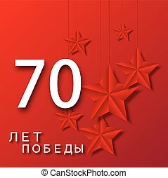 vector 70th anniversary of Great Patriotic War - vector...