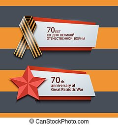May 9 - 70th anniversary of the Great Patriotic War - vector...