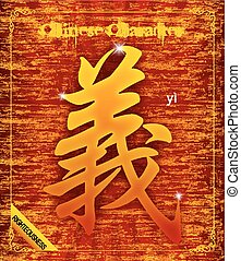 Vector Chinese character :justice