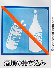 sign prohibiting throw garbage - Sign of the icon aluminum...