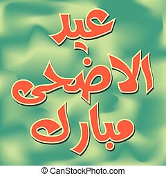 Eid ul Adha Mubarak - Urdu Arabic Islamic calligraphy of...