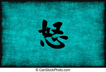 Chinese Character Painting for Anger