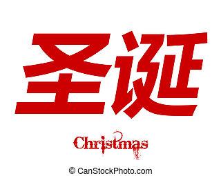 navidad, chino