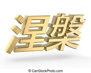 golden nirvana in chinese - golden nirvana words in chinese...