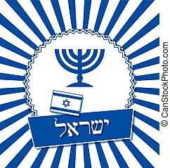 Israeli background with flag, menorah and lettering text...