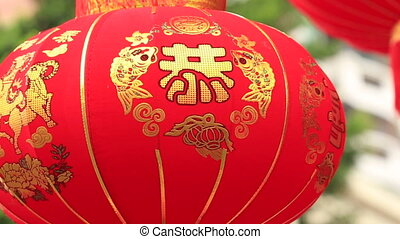 chinese red lantern:words mean best wishes and good luck for...