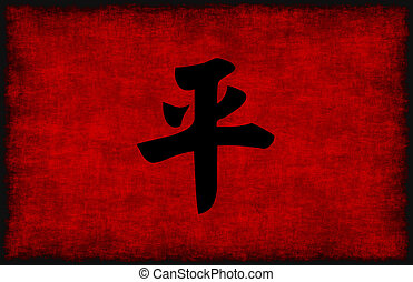 Chinese Calligraphy Symbol for Peace