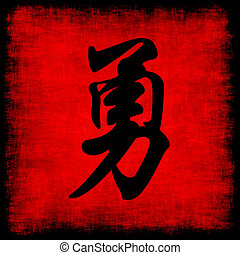 Courage Chinese Calligraphy Symbol Grunge Background Set