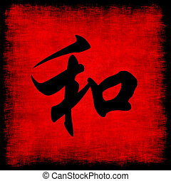 Harmony Chinese Calligraphy Symbol Grunge Background Set