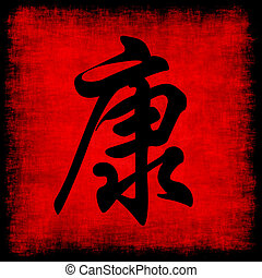 Health Chinese Calligraphy Symbol Grunge Background Set