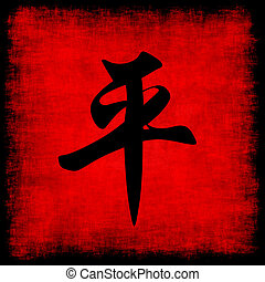 Peace Chinese Calligraphy Symbol Grunge Background Set
