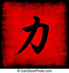 Strength Chinese Calligraphy Symbol Grunge Background Set