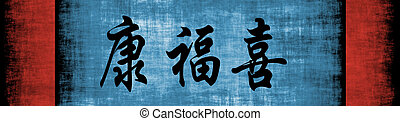 Health Wealth Happiness Chinese Motivational Phrase Banner