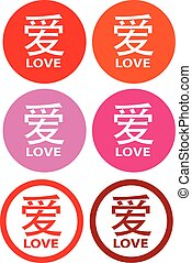 Round Love Label Design with Chinese Character - Love in...