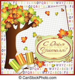 Awesome autumn card for Day of Teacher in style of...