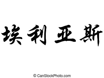 English name Elias in chinese calligraphy characters -...