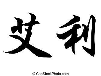 English name Elie in chinese calligraphy characters -...