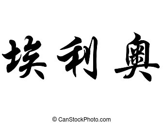 English name Elio in chinese calligraphy characters -...