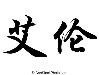 English name Ellen in chinese calligraphy characters -...