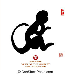 Chinese calligraphy 2016 Translation: monkey,Red stamps...