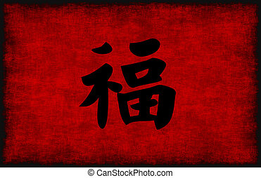 Chinese Calligraphy Symbol for Wealth