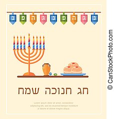 Jewish holiday hanukkah with sufganiyah and menorah