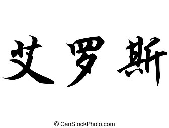 English name Eros in chinese calligraphy characters -...