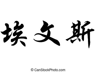 English name Evans in chinese calligraphy characters -...