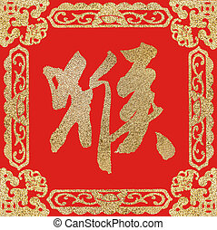 caligrafía, translation:, mono, chino, año, hou, 2016, mono...