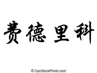 angielski, nazwa, Federico, w, Chińczyk, kaligrafia, Litery,...