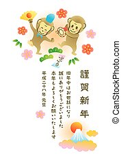 New Year's card 2016 monkey - Japanese New Year's card 2016,...