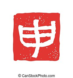Chinese zodiac sign, monkey stamp in red