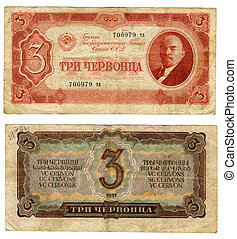 30 old Soviet rubles obverse and reverse