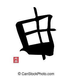 Chinese zodiac sign, monkey, Japanese brush stroke