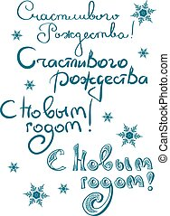 Merry Christmas Happy new year Set russian text Isolated...
