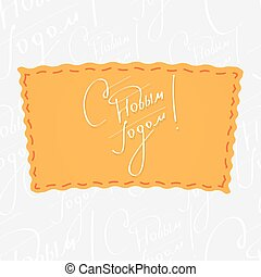 Holiday greetings lettering - Happy new year in Russian...