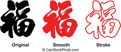 Fu - Chinese word FU in vector
