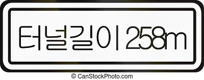 Additional Korean Traffic Sign - The text means Tunnel...