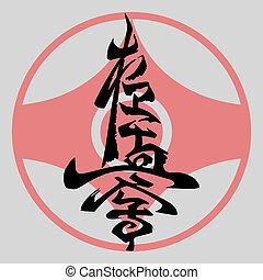 karate kyokushinkai new year tree