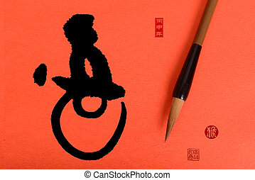 2016, es, año, de, el, monkey, Chinese, caligrafía, hou.,...