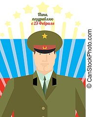 23 February. Greeting card. Day of defenders of fatherland. National holiday in Russia. Flag of Russia and Fireworks. Soldiers in uniform. Military Cap and uniform. Text in russian: dad, congratulations on 23 February.