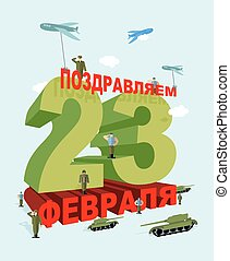 February 23 greeting card Day of defenders of fatherland...