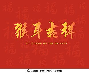 Year of the Monkey Chinese Calligraphy