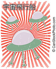 Foreign B-Movie Poster Style UFOs Japanese Text - Bright...