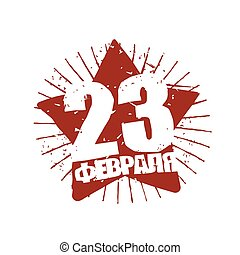 23 February. Defender of fatherland day, holiday in Russia. Red Star with rays of grunge. Rnblem for Russian national holiday. Logo for Russian patriotic war event. Text in Russian: 23 February.