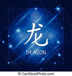 Chinese Zodiac Sign Dragon - Vector illustration of chinese...