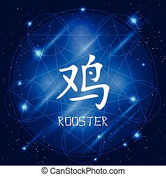 Chinese Zodiac Sign Rooster - Vector illustration of chinese...