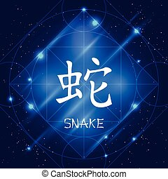 Chinese Zodiac Sign Snake - Vector illustration of chinese...