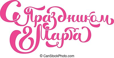 Congratulations on March 8 Russian text lettering for...