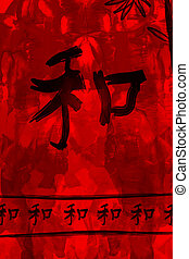 Chinese calligraphy with word harmony written